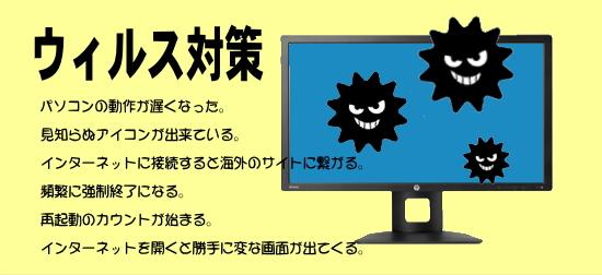 ウイルス駆除 パソコンの動作が遅くなった。 見知らぬアイコンが出来ている。 インターネットに接続すると海外のサイトに繋がる。 頻繁に強制終了になる。 再起動のカウントが始まる。 インターネットを開くと勝手に変な画面が出てくる。